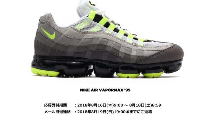 2018年8月16日(木)発売:NIKEリリース情報【AIR VAPORMAX '95