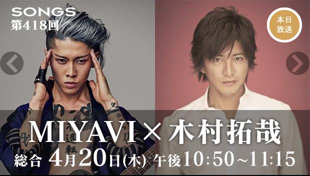 NHK SONGS 『MIYAVI×木村拓哉 ~2人のSAMURAI魂~』の腕時計