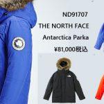 【2017FW】ザ・ノース・フェイス メンズ 極地仕様ダウン アンタークティカパーカー ND91707