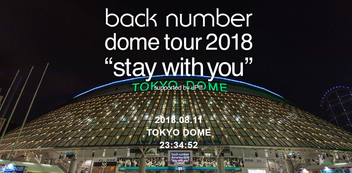 "back number dome tour 2018 ""stay with you"" in 東京ドーム(2018.08.11)コンサートに行ってきた"