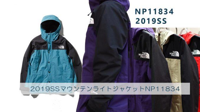 ノース フェイス マウンテン ライト ジャケット 2019