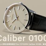 ザ・シチズン新作 Caliber0100 新しい世界最高精度「年差±1秒」のエコ・ドライブ #バーゼルワールド2019 #ザシチズン