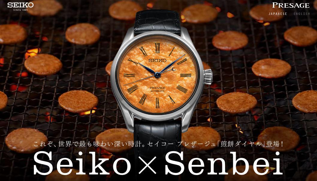 セイコーエイプリルフール2019 プレザージュ「煎餅ダイヤル」登場 Seiko × Senbei