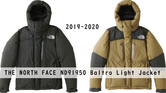 バルトロ ライト ジャケット 2019 先行 予約