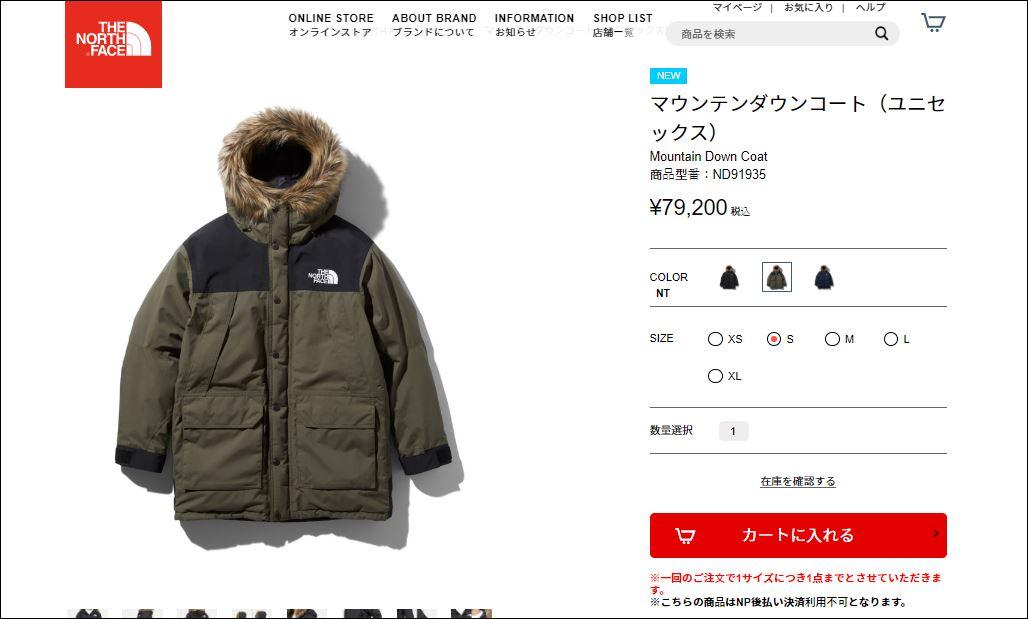 【2019FW】ザ・ノース・フェイス ND91935 マウンテンダウンコート GORE-TEX ¥79,200-