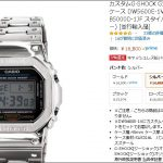【知ってた?】CASIO G-SHOCK GMW-B5000D-1JF風 フルメタルG-SHOCKカスタムケース