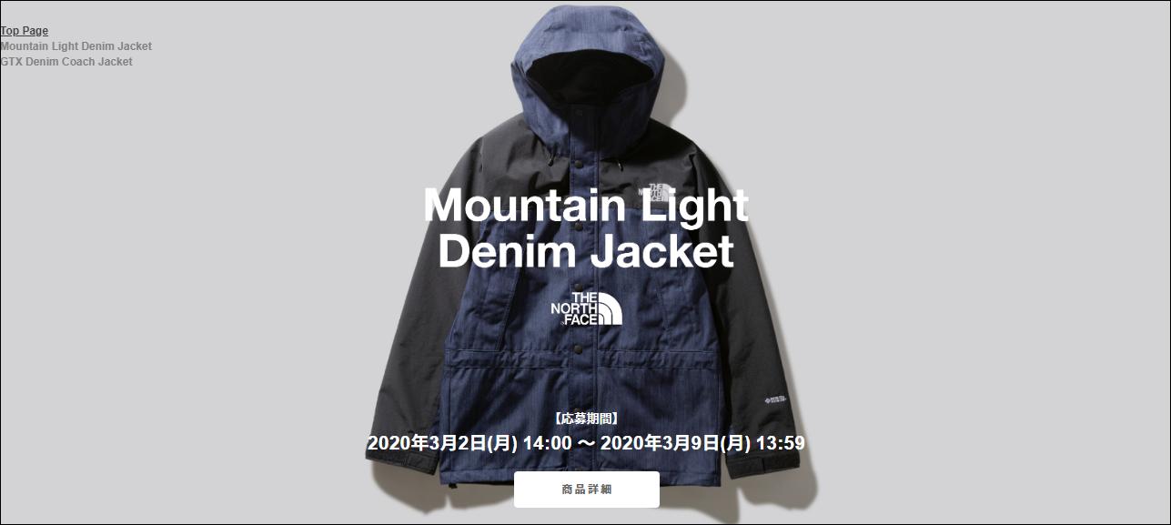 【2020SS】ザ・ノース・フェイス マウンテンライト デニムジャケット GORE-TEX NP12032 / Mountain Light Denim Jacket ¥49,500-
