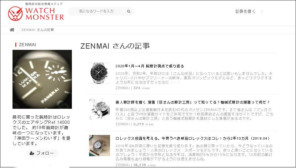 【時計怪獣】ZENMAIが腕時計視点で振り返る2020年1月~4月