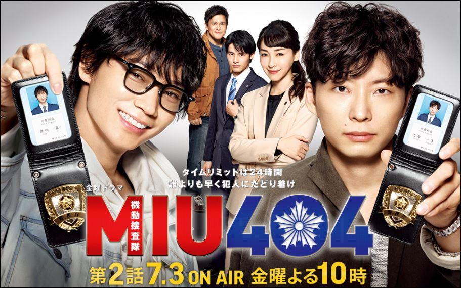 綾野剛 × 星野源 金曜ドラマ『MIU 404』の腕時計