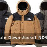 【2020FW】ザ・ノースフェイス マウンテンダウンジャケット ND91930 ゴアテックス ¥68,200-