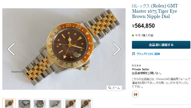 (Rolex) GMT Master 1675 Tig...