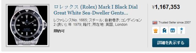 Chrono24: 高級時計を売買 (1042)