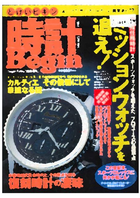 1998年の時計雑誌