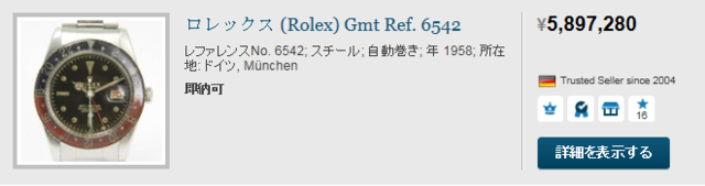 Chrono24: 高級時計を売買 (1048)