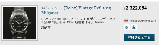 Chrono24: 高級時計を売買 (1023)