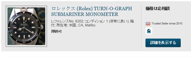 Chrono24: 高級時計を売買 (1052)