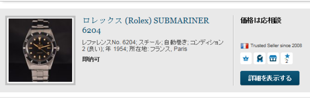Chrono24: 高級時計を売買 (1047)