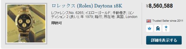Chrono24: 高級時計を売買 (1057)