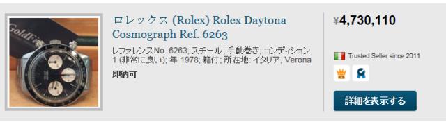 Chrono24: 高級時計を売買 (1056)