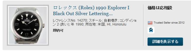 Chrono24: 高級時計を売買 (1036)