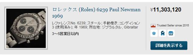 Chrono24: 高級時計を売買 (1070)
