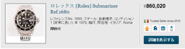 Chrono24: 高級時計を売買 (1041)