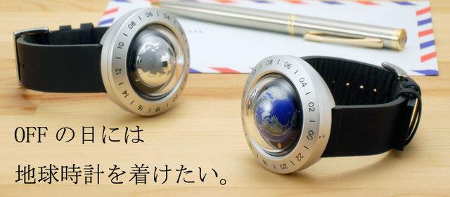 地球時計/アースウォッチwn-2 ブルー/アースウォッ...