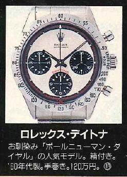 1995年 REF6239 or REF6262